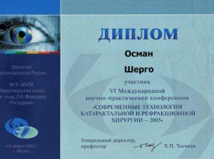 """Диплом VI МНПК """"Современные технологии катарактальной хирургии 2005"""""""