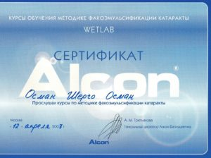"Сертификат ALCON ""Методика факоэмульсификации катаракты"""