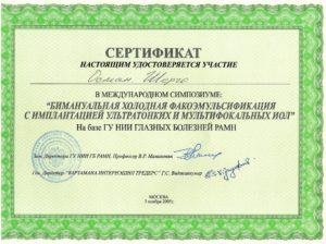 """Сертификат ГУ НИИ РАМН """"Бимануальная холодная Факоэмульсификация"""""""