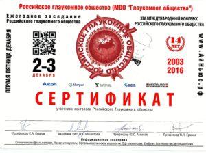 """Сертификат """"Российского глаукомного общества"""""""