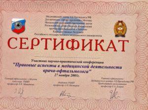 """Сертификат Участника НПК """"Правовые аспекты в мед.деятельности"""""""