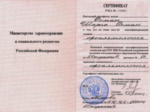 "Сертификат Минздрав РФ ""Офтальмология"""