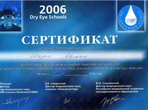 "Сертификат Dry Eye Schools ""Сухой глаз"""