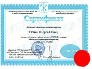 "Сертификат WETLAB ""Факоэмульсификации катаракты"""