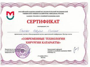 """Сертификат РНИМУ им. Пирогова """"Современные технологии хирургии катаракты"""""""