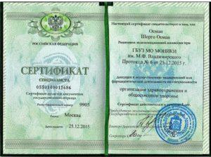 """Сертификат ГБУЗ МО МОНИКИ """"Организация здравоохранения"""""""