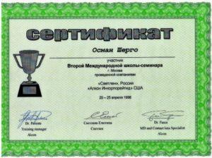 Сертификат Второй международной школы-семенара Осман Шерго