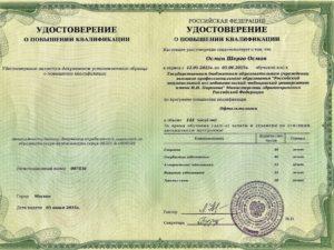 """Удостоверение """"РНИМУ им.Н.И.Пирогова"""""""